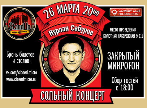 Stand Up show «Закрытый микроfон»