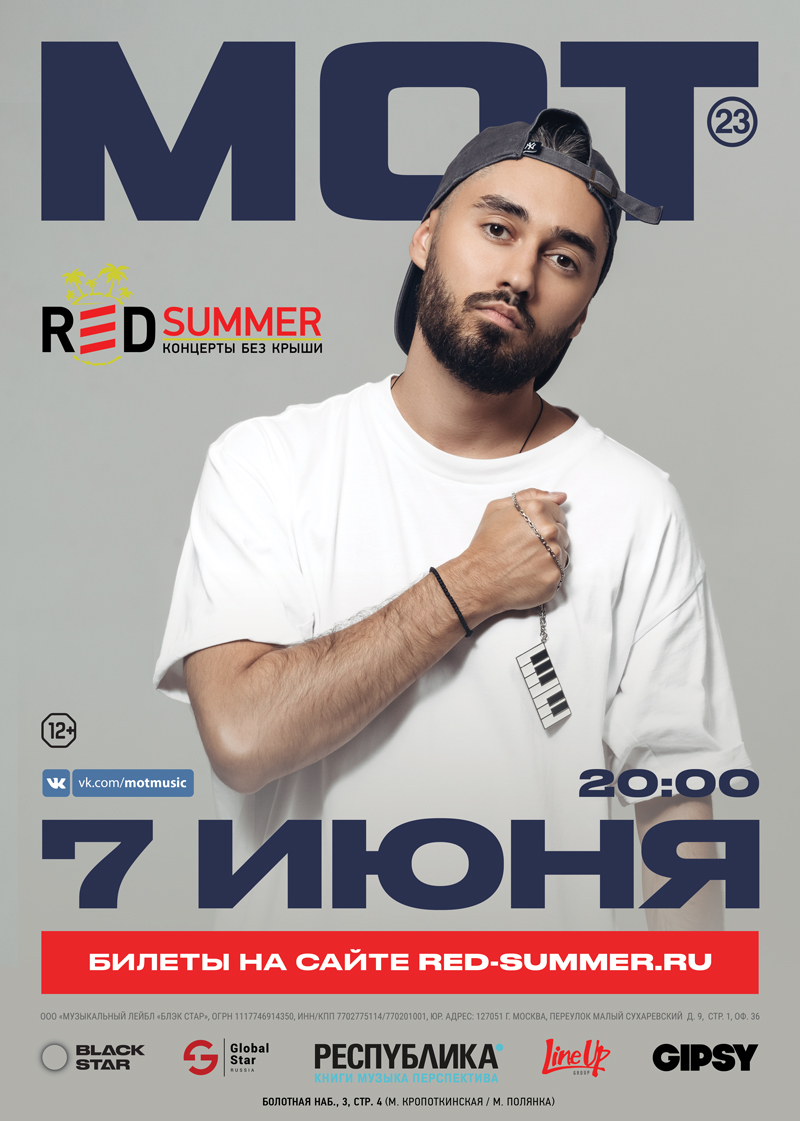 RED Summer: МОТ