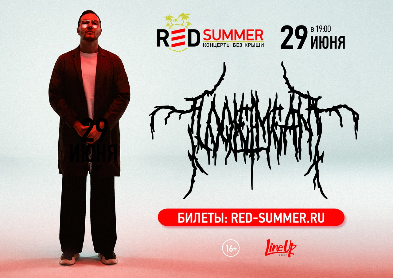 RED Summer: Loqiemean (open air)