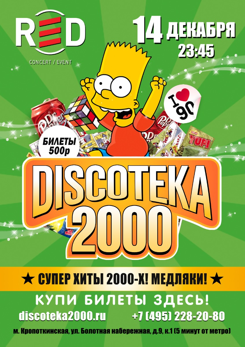 БОЛЬШАЯ DISCOTEKA 2000 (RED Roof)